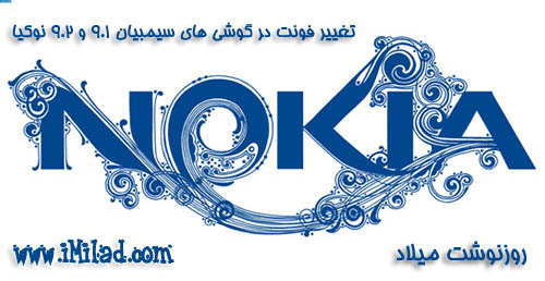 miladfont تغییر فونت فارسی و انگلیسی در گوشی های نوکیا و زیباتر شدن محیط گوشی شما!
